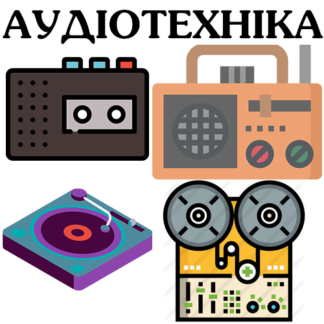 Аудіотехніка