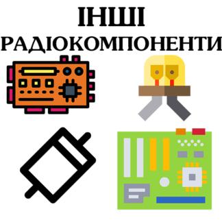 РадіоКомпоненти