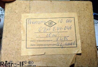 SPM resistor 10 ohm RETRO IF 05