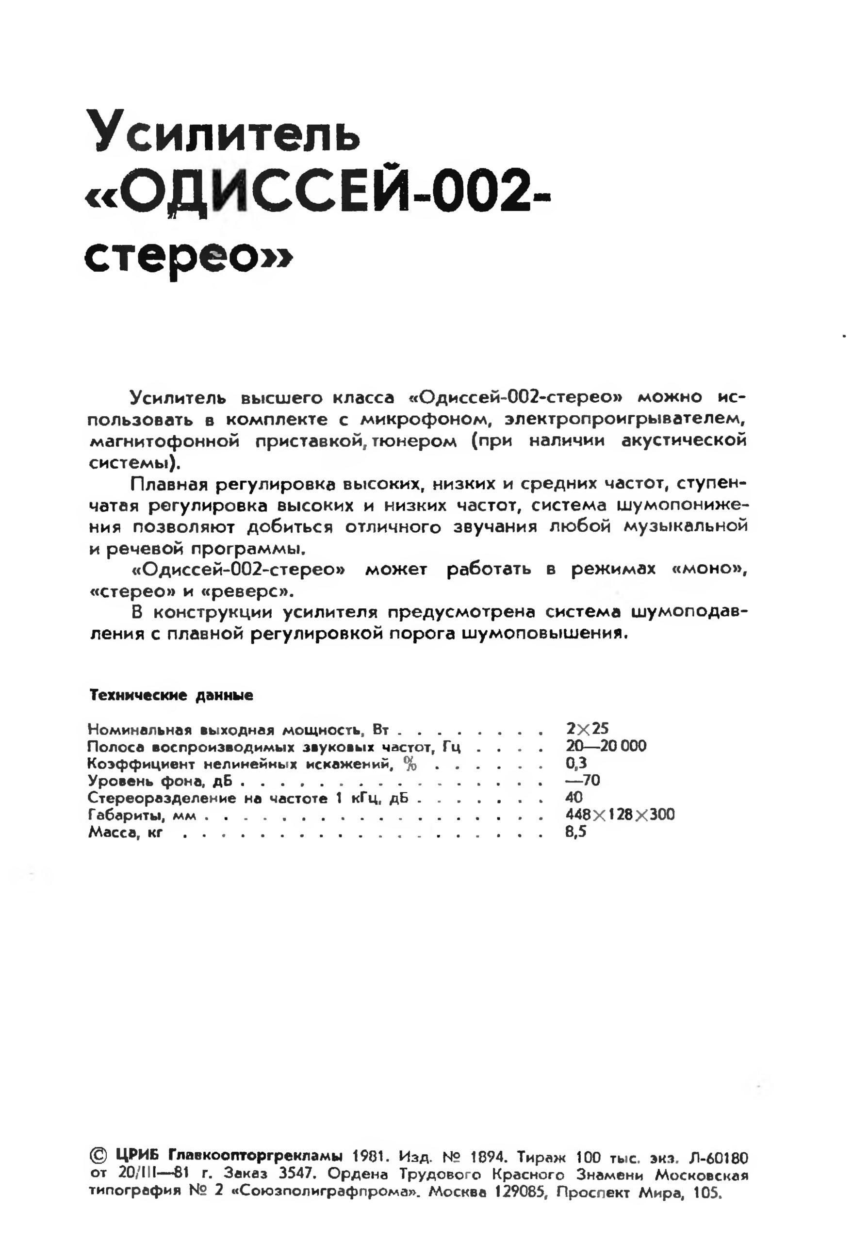 odissey002s_rekl-1