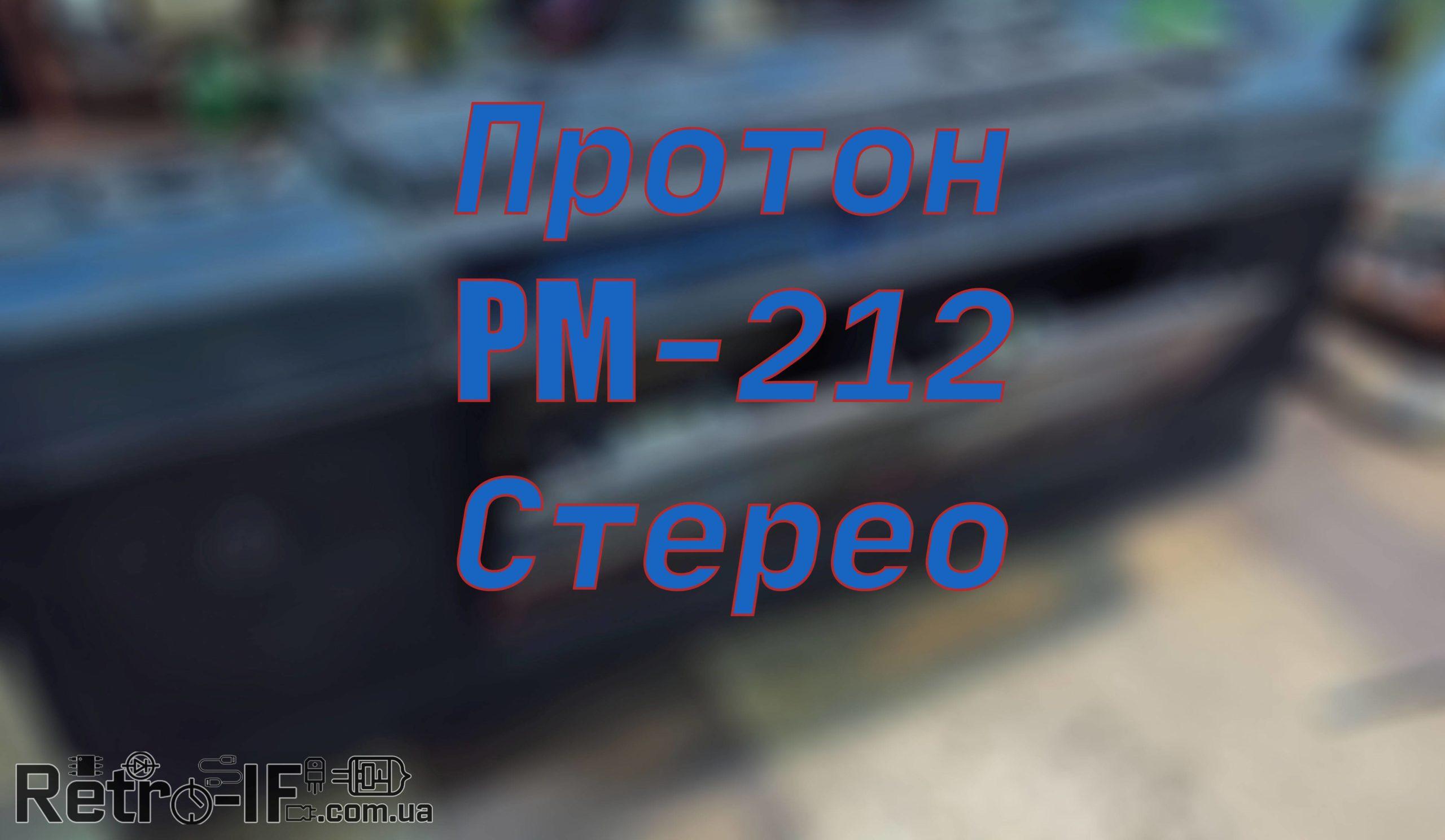 Proton RM 212S Radio RETRO IF 001 scaled