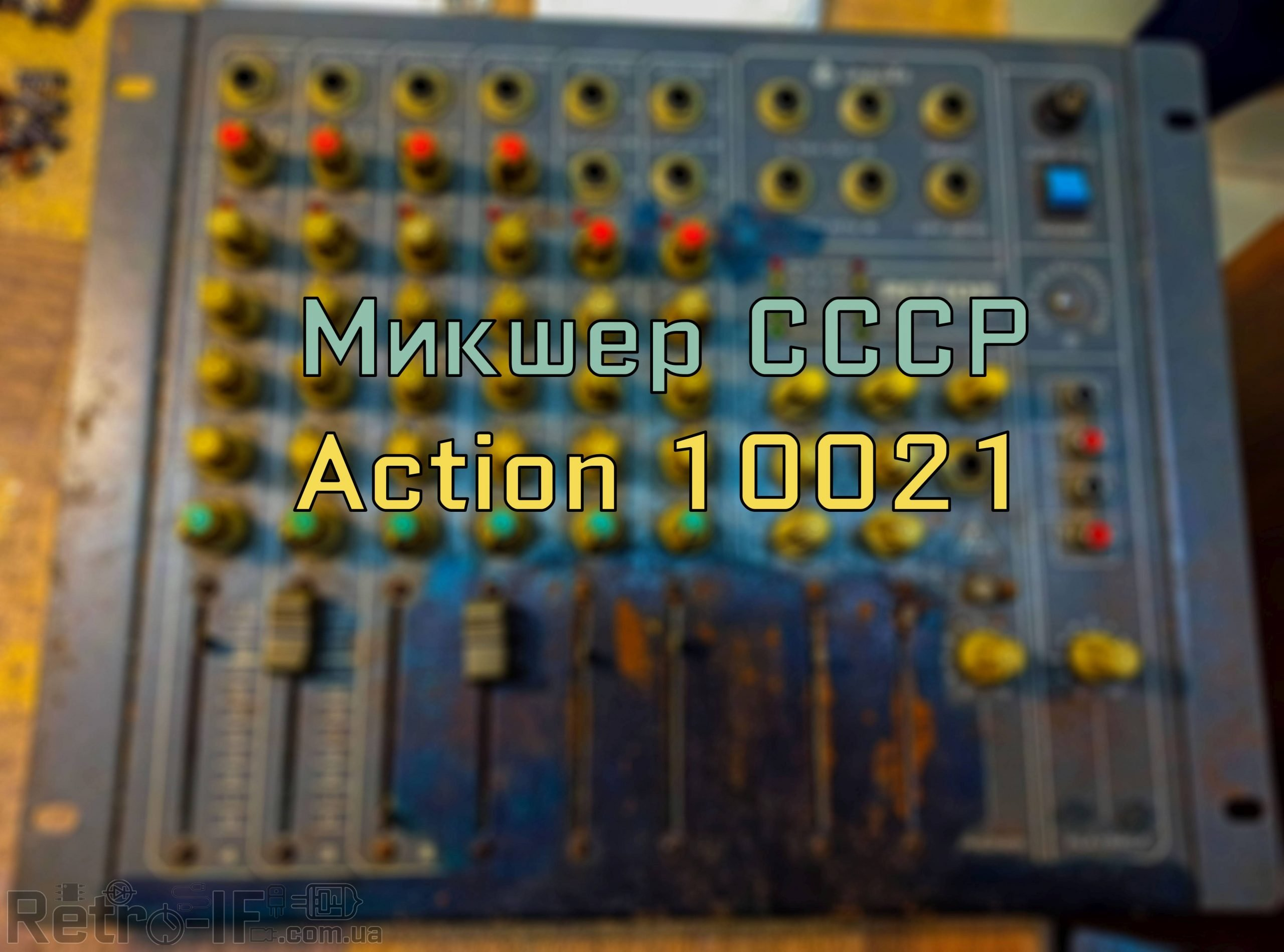 action 10021 mixing workstation RETRO IF 00001 scaled