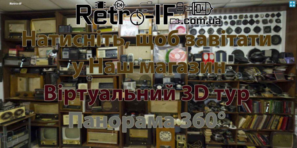 Радиодетали, 3д тур, панорама 360 ретро-иф
