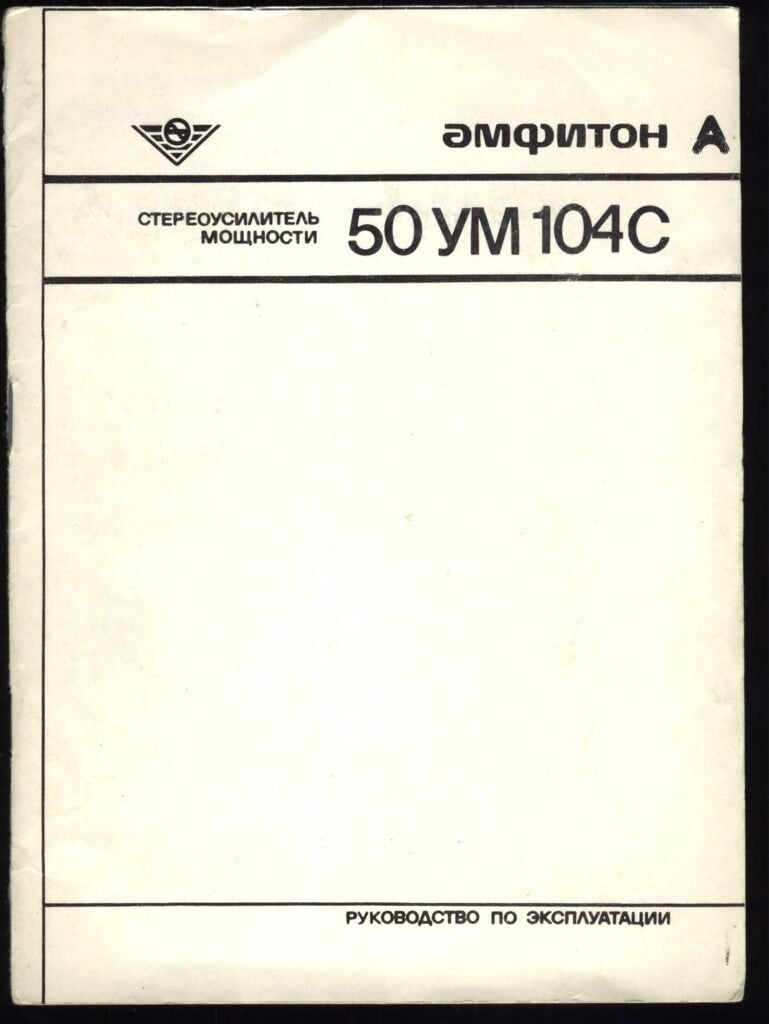 amfiton50um104s 0