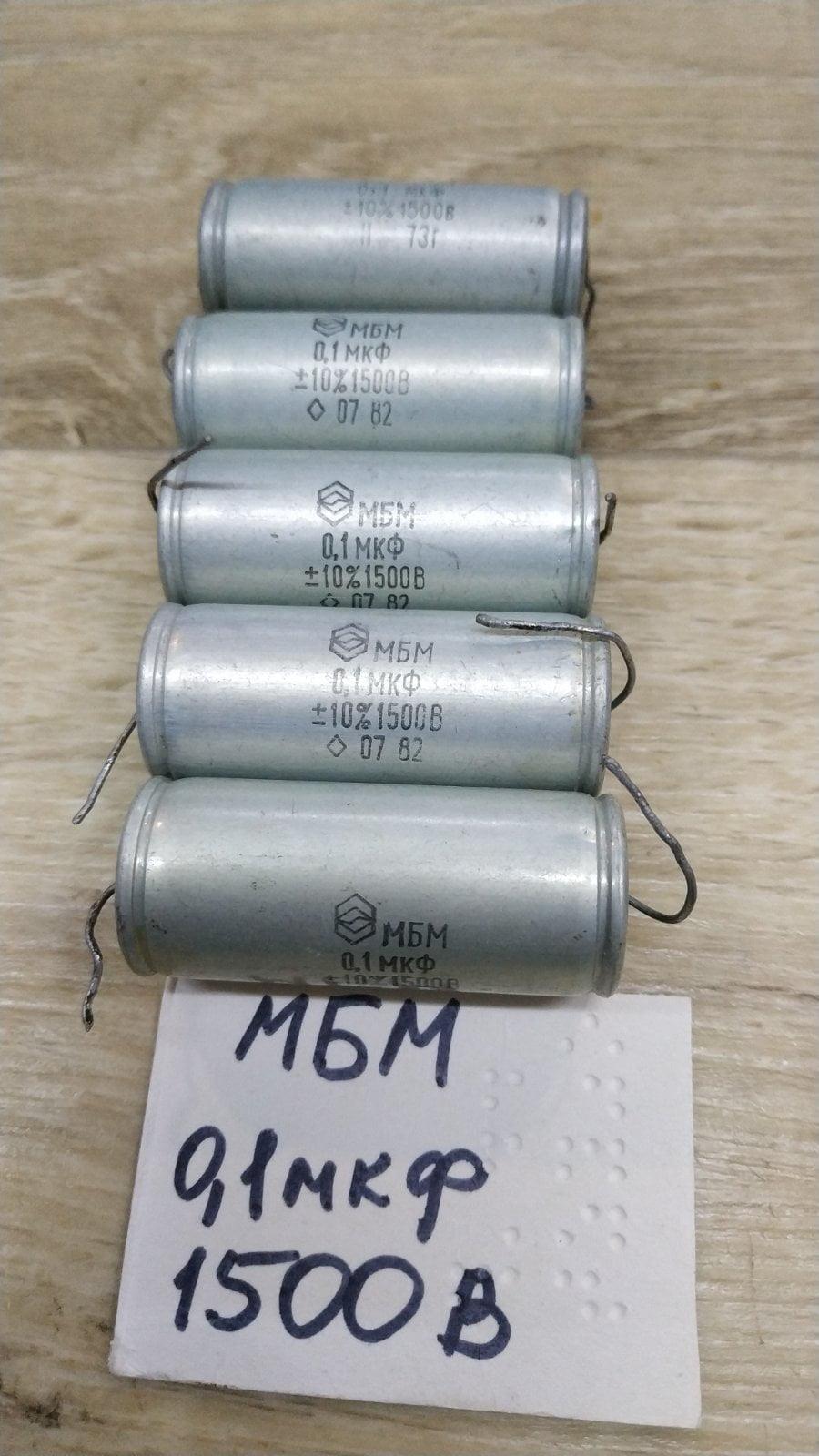 конденсатор мбм