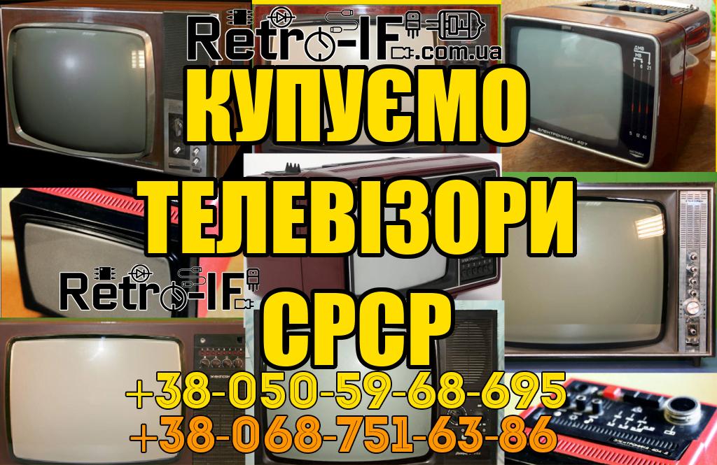 Купуємо телевізори СССР СРСР Ретро-ІФ