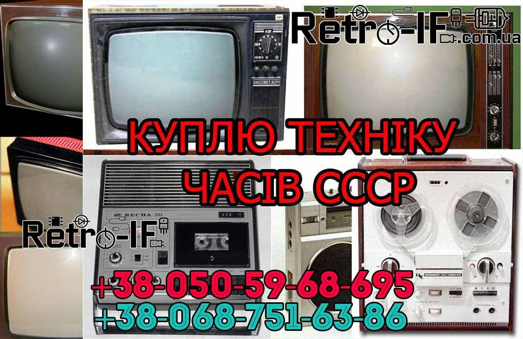 Куплю СССР Техніку та Радіодеталі телевізори СССР